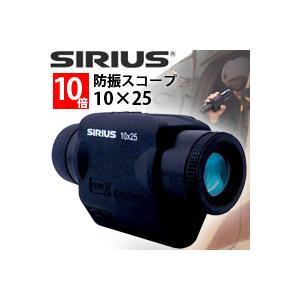 単眼鏡 防振スコープ シリウス10×25 10倍|loupe