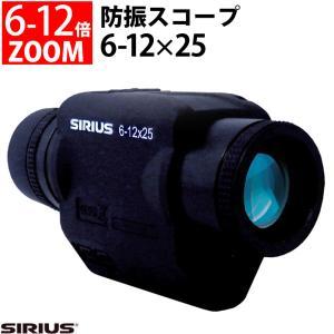 防振スコープ シリウス 6-12×25 6倍-12倍 ズーム SIRIUS 単眼鏡 揺れ 手振れ補正 海上 監視 船舶 船 スポーツ観戦 競艇|loupe