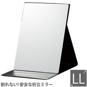 いきいきミラー折立 LLサイズ IK-02 堀内鏡|loupe