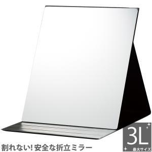 いきいきミラー折立 3Lサイズ IK-03 堀内鏡|loupe