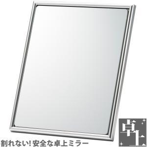 いきいきミラー卓上 IK-04 堀内鏡|loupe