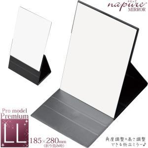 ナピュアミラー プロモデル折立 プレミアム LL HP-90 スタンド 折立 メイク 鏡 卓上 高さ調節 折りたたみ|loupe