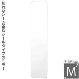 割れない鏡 ミラー 安心・安全 フィルム・シールタイプ スペースミラー スリムタイプM SM-05 ステッカーミラー 鏡 姿見 シール 貼れる