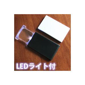 LED付ルーペ 虫眼鏡 カードルーペ LEDライト付き スライドルーペ 2倍 アウトレット|loupe