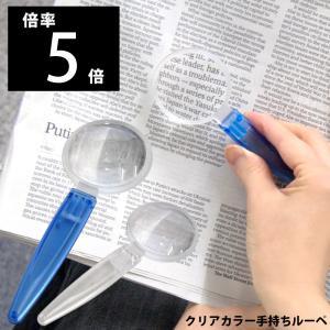 ルーペ 虫眼鏡 拡大鏡 手持ちルーペ M1035 5倍 Sサイズ クリア ブルー アウトレット|loupe