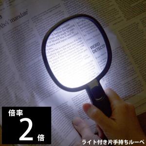 ルーペ 虫眼鏡 拡大鏡 ライト付き 手持ちルーペ LWH71 2倍 ブラック アウトレット|loupe
