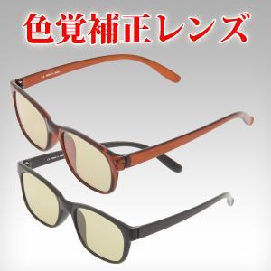 色覚補正レンズ メガネ 池田レンズ工業 赤・緑強調眼鏡 色覚補助メガネ 赤緑色覚異常 色覚補正眼鏡|loupe
