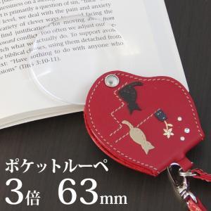 ルーペ おしゃれ ストラップ 猫 バッグチャーム 携帯 本革 虫眼鏡 ネコ 雑貨 ネコ柄|loupe