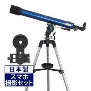 天体望遠鏡 スマホ 初心者 望遠鏡 天体 子供 小学生 リゲル60 日本製 口径60mm 屈折式 お...