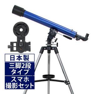 天体望遠鏡 子供 スマホ 初心者 小学生 リゲルハイ60D 日本製 口径60mm 屈折式 おすすめ ...