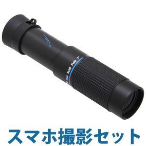 単眼鏡 モノキュラー 美術館用 ギャラリースコープ KMS-820 8倍 20mm 8x20 スマホ撮影セット 池田レンズ スマホアダプター|loupe