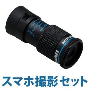 単眼鏡 モノキュラー 美術館用 ギャラリースコープ KMS-412 4倍 12mm スマホ撮影セット 池田レンズ スマホアダプター|loupe
