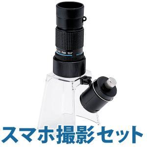 LEDライト付き マイクロスコープ KMS-412LS 12倍 小型顕微鏡 ギャラリースコープ KMS-412LS LEDライト付きルーペスタンド|loupe