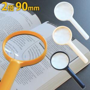 ルーペ 2倍 90mm おしゃれ 携帯 拡大鏡 虫眼鏡 虫めがね 手持ちルーペ 天眼鏡 読書 プラスチックレンズ|loupe