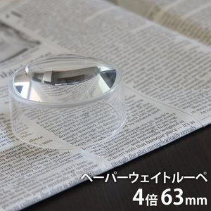ペーパーウェイトルーペ 4倍 63mm おしゃれ 携帯 虫眼鏡 拡大鏡 置き型 文鎮 インテリア アクリル loupe