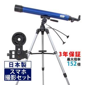 天体望遠鏡 スマホ対応 望遠鏡 天体 小学生 リゲル80 天体ガイドブック付き 日本製 子供用 口径...