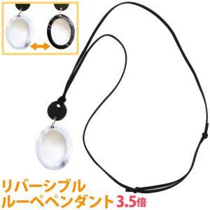 ペンダントルーペ 3.5倍 おしゃれ 携帯 オーバル リバーシブル ネックレス ネックストラップ 虫眼鏡 拡大鏡 シンプル レディース メンズ 女性用|loupe
