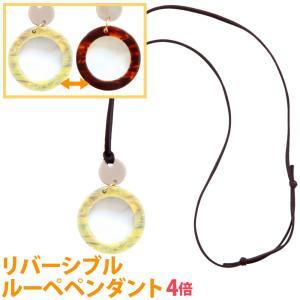 ペンダントルーペ 4倍 おしゃれ 携帯 サークル 丸型 リバーシブル ネックレス ネックストラップ 虫眼鏡 拡大鏡 シンプル レディース メンズ 女性|loupe