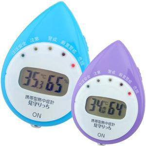 携帯型熱中症計 見守り機能付き 日本気象協会監修 熱中症の予防に、簡単セルフケア #6937BL #6937PR|loupe