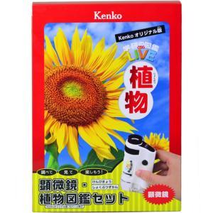 学研 図鑑 植物 顕微鏡 ハンディ ズーム 20〜40倍 ケンコーオリジナル版セット KGA-03 ...