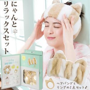 にゃんとリラックスセット 美容・健康グッズ 猫 ネコ 猫耳 ツボ押しセット ヘアバンド 頭痛 KireiとGenki シリーズ|loupe
