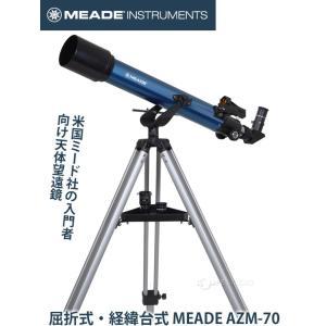 天体望遠鏡 スマホ ミード 初心者 小学生 子...の詳細画像1