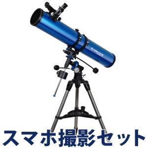 天体望遠鏡 スマホ ミード EQM-114 初心者 小学生 子供 MEADE おすすめ 反射式 天体観測 ケンコー カメラアダプター|loupe