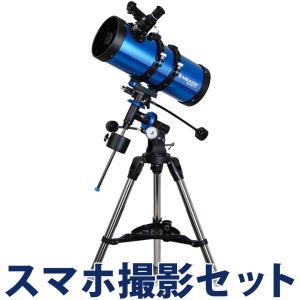 天体望遠鏡 スマホ ミード EQM-127 初心者 小学生 子供 MEADE おすすめ 反射式 天体観測 ケンコー カメラアダプター|loupe