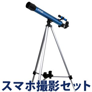 天体望遠鏡 スマホ ミード 初心者 小学生 子供 AZM-50 MEADE 屈折式 経緯台式 ケンコー カメラアダプター