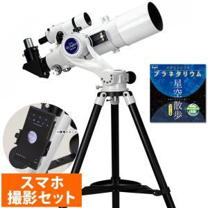 天体望遠鏡 初心者 小学生 子供 スカイエクスプローラー SE-AZ5 三脚付き 102鏡筒セット ケンコー|loupe