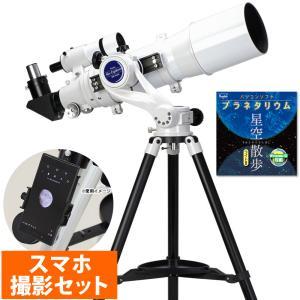 天体望遠鏡 初心者 小学生 子供 スカイエクスプローラー SE-AZ5 三脚付き 120鏡筒セット ケンコー|loupe