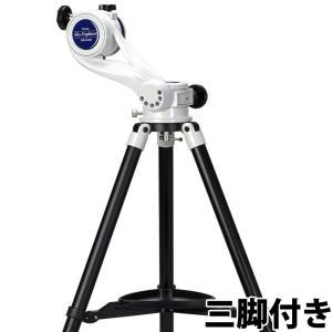 フリーストップ式 経緯台 三脚付き スカイエクスプローラー SE-AZ5 ケンコー 天体望遠鏡|loupe