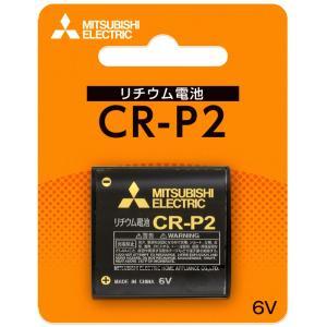 カメラ用 リチウム電池 カメラ電池 CR-P2D/1B 三菱|loupe