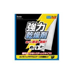 強力乾燥剤 ドライフレッシュ DF-ST1010 スティックタイプ 10本入り ケンコー 乾燥剤 シ...