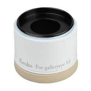 ギャラリーEYE 4×12 専用フード 単眼鏡 美術館 4倍 高倍率 モノキュラー ギャラリースコープ kenko ケンコー|loupe