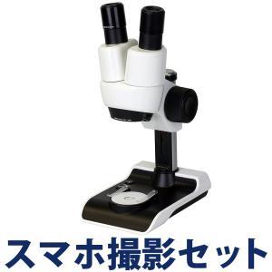顕微鏡 スマホ 100倍 双眼 小学生 子供 学習 セット 夏休み 自由研究 実験 マイクロスコープ KENKO ケンコー ドゥネイチャー アドバンス|loupe