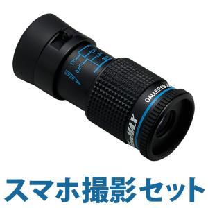 単眼鏡 モノキュラー 美術館用 ギャラリースコープ KM-412SM 4倍 12mm スマホ撮影セット 池田レンズ スマホアダプター|loupe