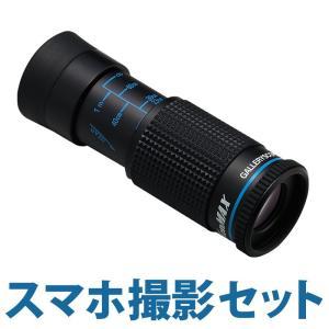 単眼鏡 モノキュラー 美術館用 ギャラリースコープ KM-616SM 6倍 16mm 6x16 スマホ撮影セット 池田レンズ スマホアダプター|loupe