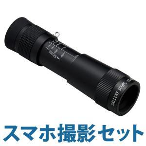 単眼鏡 モノキュラー 美術館用 ギャラリースコープ KM-820SM 8倍 20mm 8x20 スマホ撮影セット 池田レンズ スマホアダプター|loupe