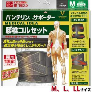 バンテリン 腰椎コルセット 腰痛 サポーター ブラック コーワ 骨盤 腰痛ベルト|loupe