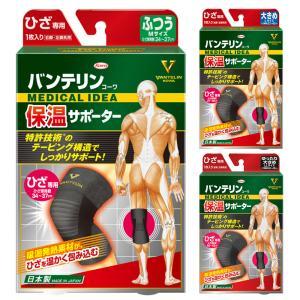 バンテリン サポーター 膝 ひざ 保温 1枚入り スポーツ M/L/LL 膝サポーター 膝あて 膝当て 左右兼用|loupe