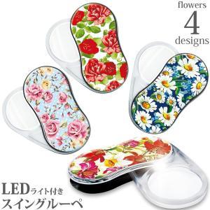 LEDライト付き スイングルーペ 3.5倍 フラワーパターン柄 SR-1900 ポケットルーペ|loupe