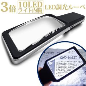 LEDライト付き ルーペ LED調光ルーペ 3倍 LDL-2500 共栄プラスチック 拡大鏡 ルーペ 虫メガネ 虫眼鏡|loupe