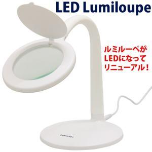 LEDライト付 ルーペ 虫眼鏡 拡大鏡 スタンド ルーペ 送料無料 ルミルーペ 拡大鏡 ルーペ スタンド LEDライト付|loupe