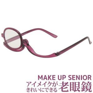 老眼鏡 アイメイク専用 おしゃれ レディース 度数 +1.50〜+3.50 メイクアップシニア メイク用シニアグラス メイクアップグラス 化粧用 女性|loupe