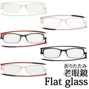 老眼鏡 男性 女性 折りたたみ 携帯 おしゃれ コンパクト ケース付き シニアグラス リーディンググラス フラットグラス|loupe