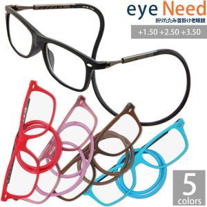 老眼鏡 おしゃれ 携帯 折りたたみ コンパクト シニアグラス リーディンググラス eye Need 首にかけられる|loupe