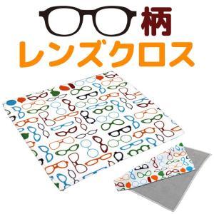 メガネ柄 レンズクロス メガネ拭き めがね拭き 眼鏡拭き レンズクリーナー おしゃれ オシャレ かわいい プレゼント|loupe