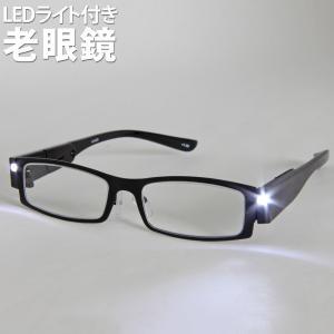 ライト付 リーディンググラス 老眼鏡 シニアグラス ブラック LED ライト付き 軽量 スタンダード 男性用 女性用 おしゃれ|loupe