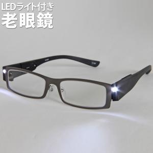 ライト付 リーディンググラス 老眼鏡 シニアグラス ガンメタル LED ライト付き 軽量 スタンダード 男性用 女性用 おしゃれ|loupe